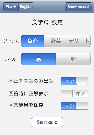 Screenshot 食学Q